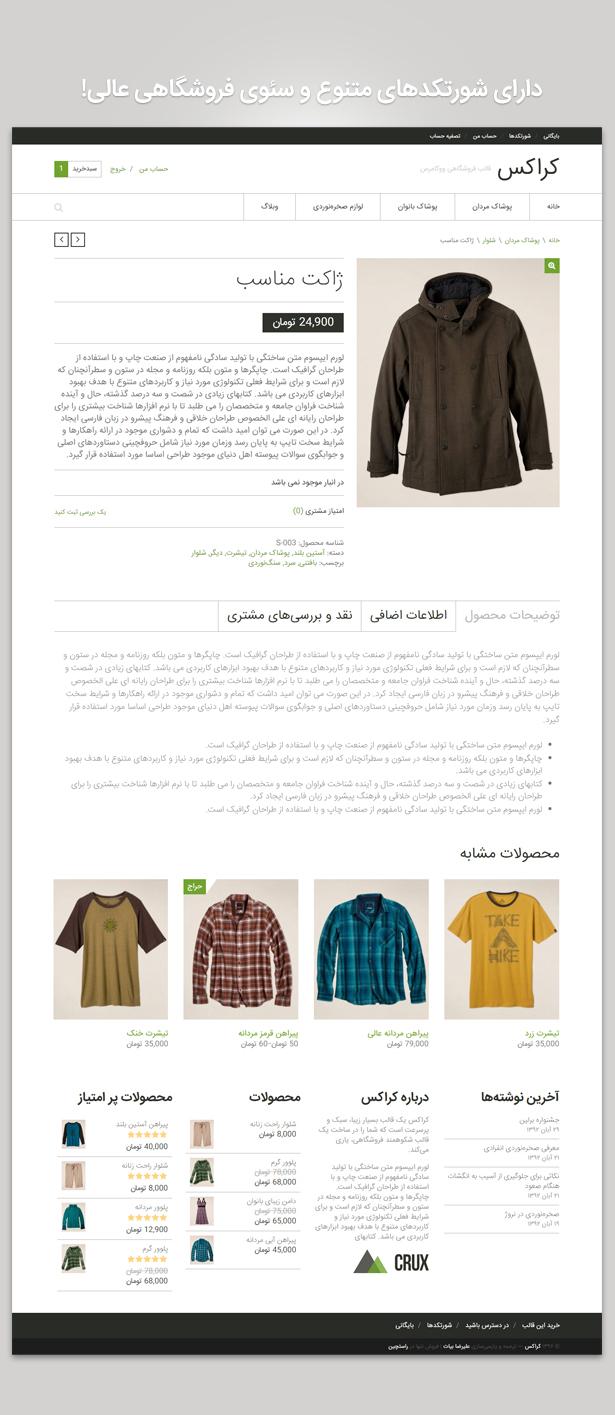 قالب Crux پوسته وردپرس سایت فروشگاهی حرفه ای | خرید قالب فروشگاهی کراکس زیبا