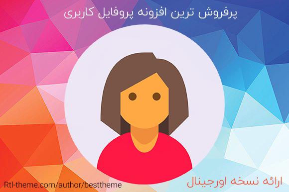 افزونه user pro فارسی
