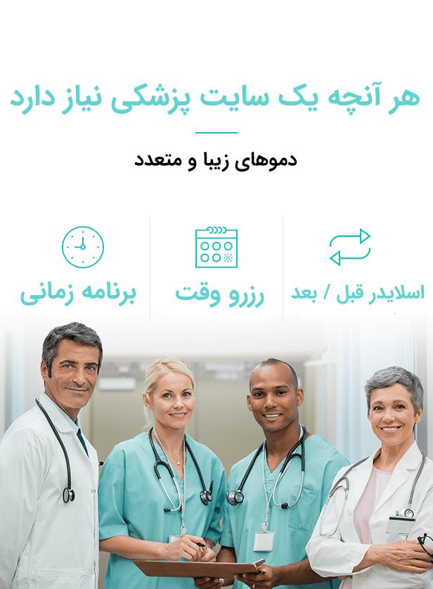 قالب medicare | قالب پزشکی medicare | قالب پزشکی مدیکر | پوسته پزشکی مدیکر | پوسته وردپرس برای مطب دکتر | چندمنظوره | رزرو وقت ملاقات | سایت کلینیک | فروشگاهی | قالب medicare | قالب برای سایت پزشکی | قالب پزشکی medicare | قالب توان بخشی | قالب دامپزشکی وردپرس |قالب درمانگاه | قالب دندانپزشکی | قالب رزرو آنلاین وقت برای وردپرس | قالب کلینیک وردپرس