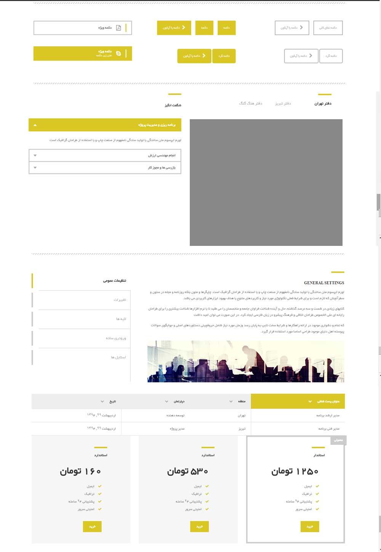 قالب bestbuild | قالب سازه قالب وردپرس شرکتی bestbuild