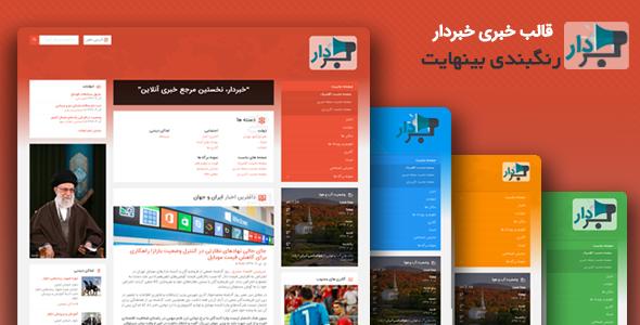 قالب وردپرس خبردار | قالب وردپرس خبری ایرانی با طراحی مینیمال و مدرن