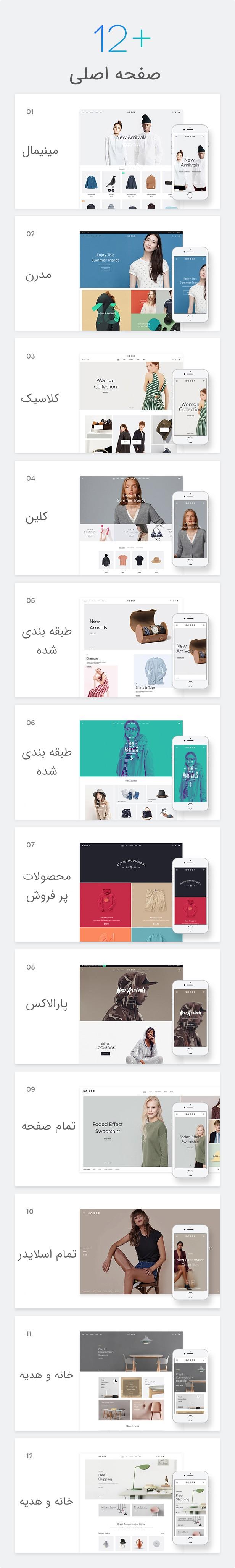 قالب SOBER | قالب سوبر قالب وردپرس فروشگاهی SOBER با طراحی مینیمال