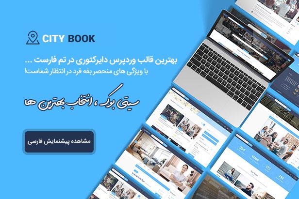 قالب City Book | قالب وردپرس سیتی بوک قالب وردپرس دایرکتوری و ثبت آگهی سیتی بوک
