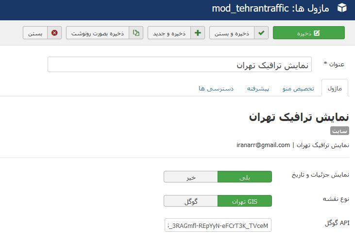 افزونه نقشه ترافیک تهران | افزونه نمایش حرفه ای نقشه ترافیک تهران