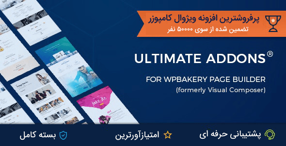 پرفروش ترین افزونه Ultimate Addons for WPBakery Page Builder