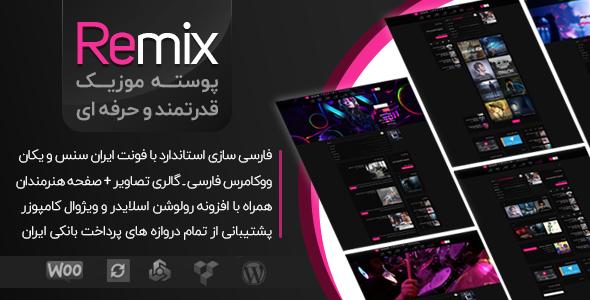 پوسته رمیکس خلاقانه موزیک | Remix - راست چین