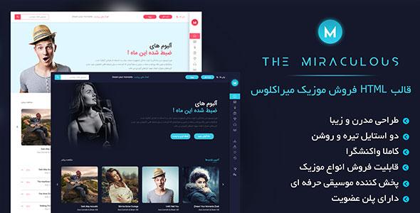 قالب HTML میراکلوس پوسته فروش آنلاین موزیک | Miraculous - چند صفحه ای | چند منظوره