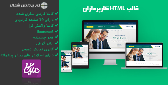 قالب HTML کارپردازان - قالب HTML