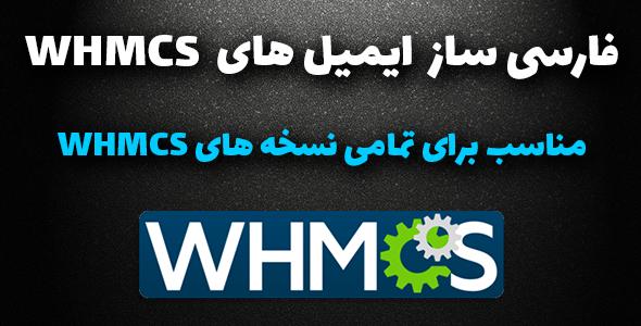 فارسی ساز ایمیل WHMCS - راست چین