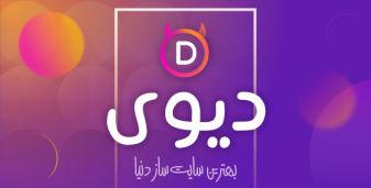 قالب Divi، کاملترین نسخه فارسی قالب دیوی