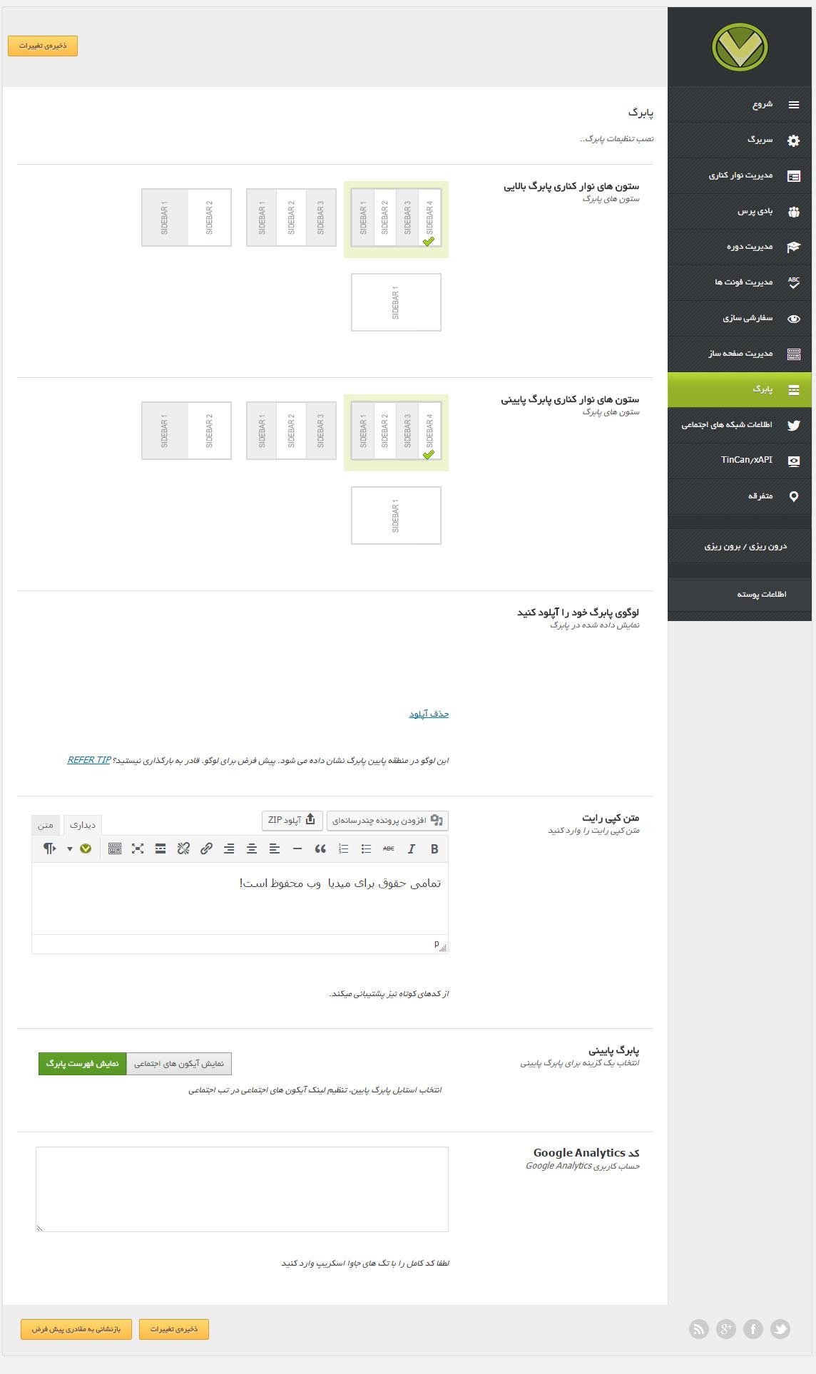 قالب وردپرس آموزش آنلاین WPLMS