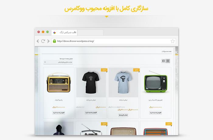 پوسته شرکتی ایرانی ارگ