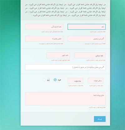 اسکریپت ContactMe | اسکریپت فرم تماس با ما - تصویر دمو