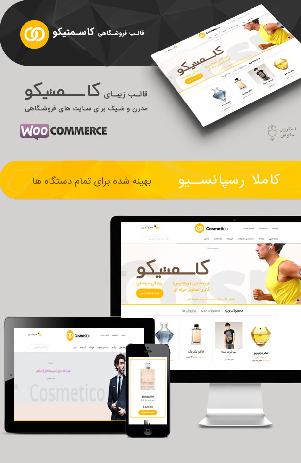 Cosmetico wordpress theme Screenshot 01