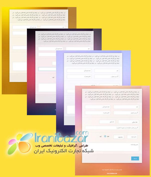 اسکریپت فرم تماس با ما - تصویر فرم 1