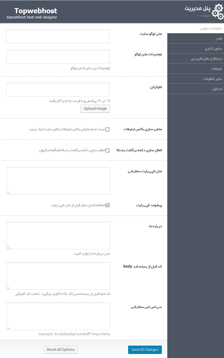 قالب Tempo | قالب دانلود تمپو | قالب سایت دانلودی تمپو | پوسته دانلود فایل