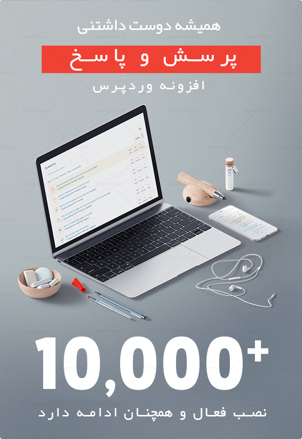 افزونه DW Question & Answer Pro