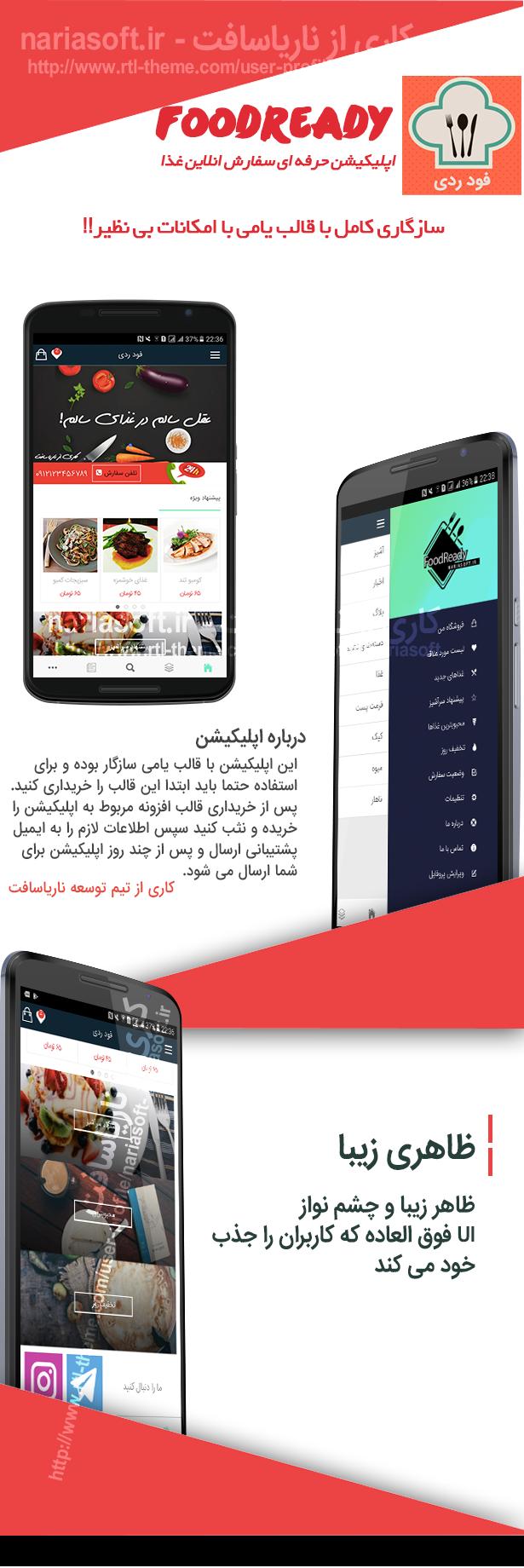 افزونه اپلیکیشن سفارش انلاین غذا – فود ردی