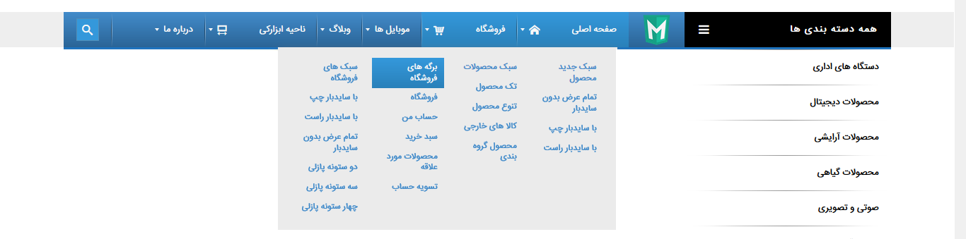 افزونه Main Mega Menu