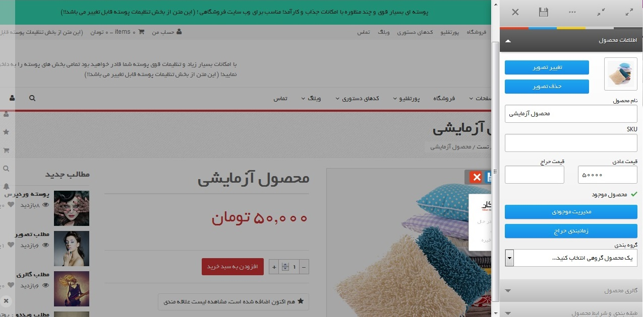 افزونه WooShop Frontend Manager - تصویر 2