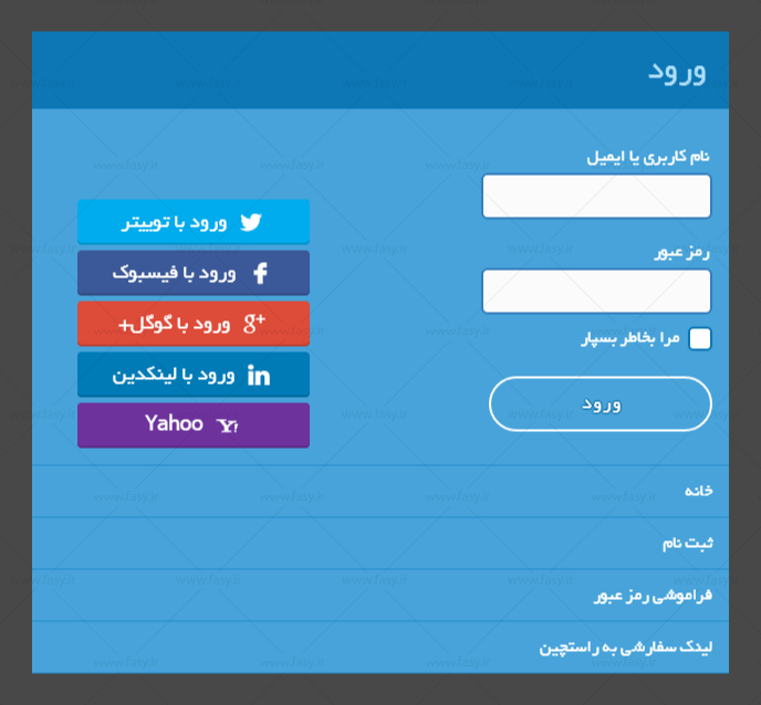 افزونه white label login - ورود