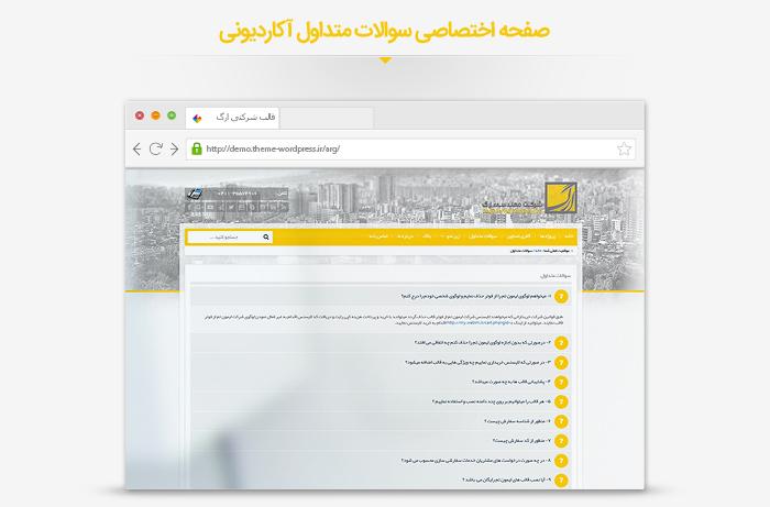 قالب شرکتی ایرانی وردپرس