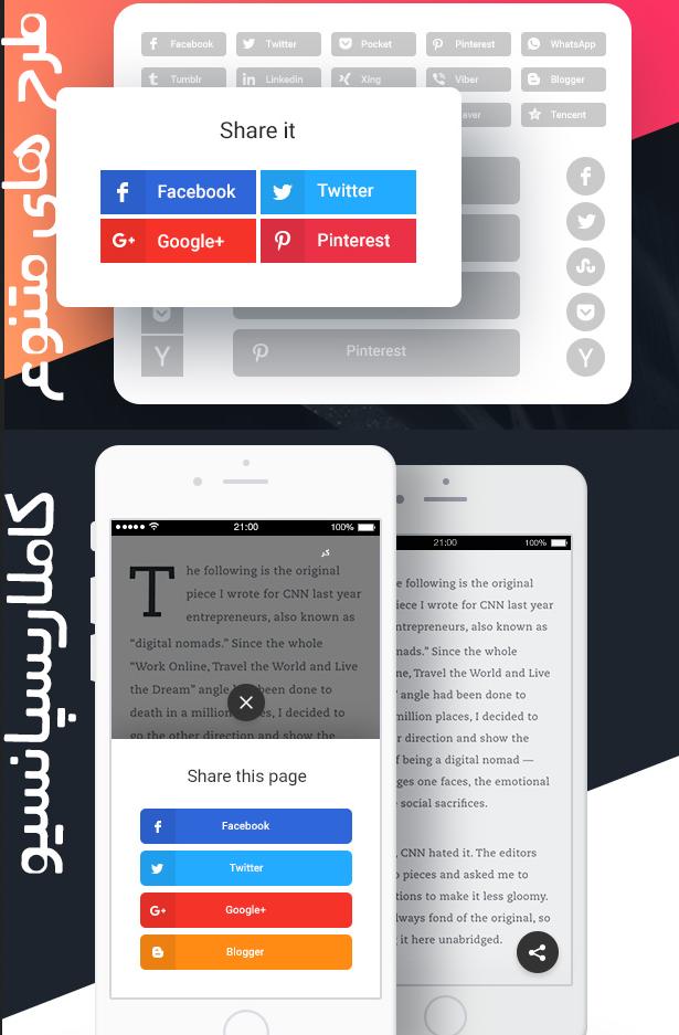 WordPress Social Share Plugin | افزونه اشتراک گذاری مطالب در تلگرام |افزونه اشتراک گذاری Share Buttons | افزونه انتشار مطالبShare Buttons | افزونه اشتراک گذاری مطالب |افزونه اشتراک گذاری مطالب در شبکه های اجتماعی