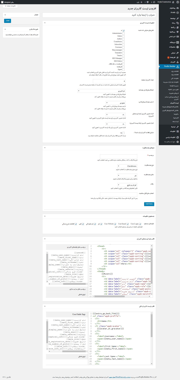 افزونه ساخت پروفایل Profile Builder Pro | افزونه پروفایل سازProfile Builder Pro | افزونه وردپرس ایجاد پروفایل کاربرانProfile Builder Pro | افزونهProfile Builder Pro ساخت پروفایل کاربران | افزونه ایجاد حساب و پروفایل کاربریProfile Builder Pro | افزونه پروفایل ساز حرفه ایProfile Builder Pro | افزونه Profile Builder Pro