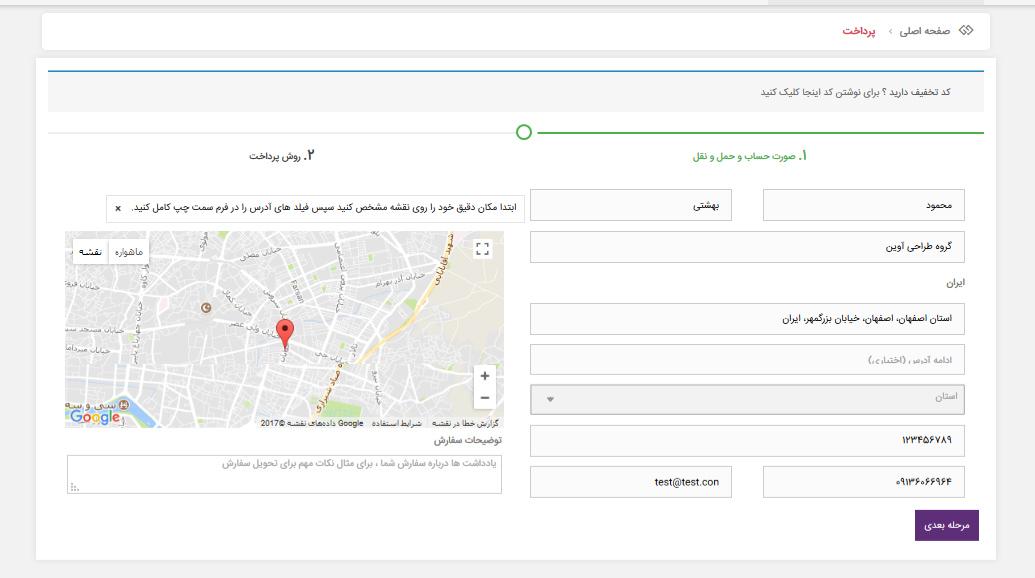 افزونه مکان یاب | افزونه مشخص کردن آدرس روی نقشه | افزونه کاربردی برای فروشگاه ووکامرس | افزونه مشخص کردن آدرس روی نقشه در فرم تسویه حساب ووکامرس