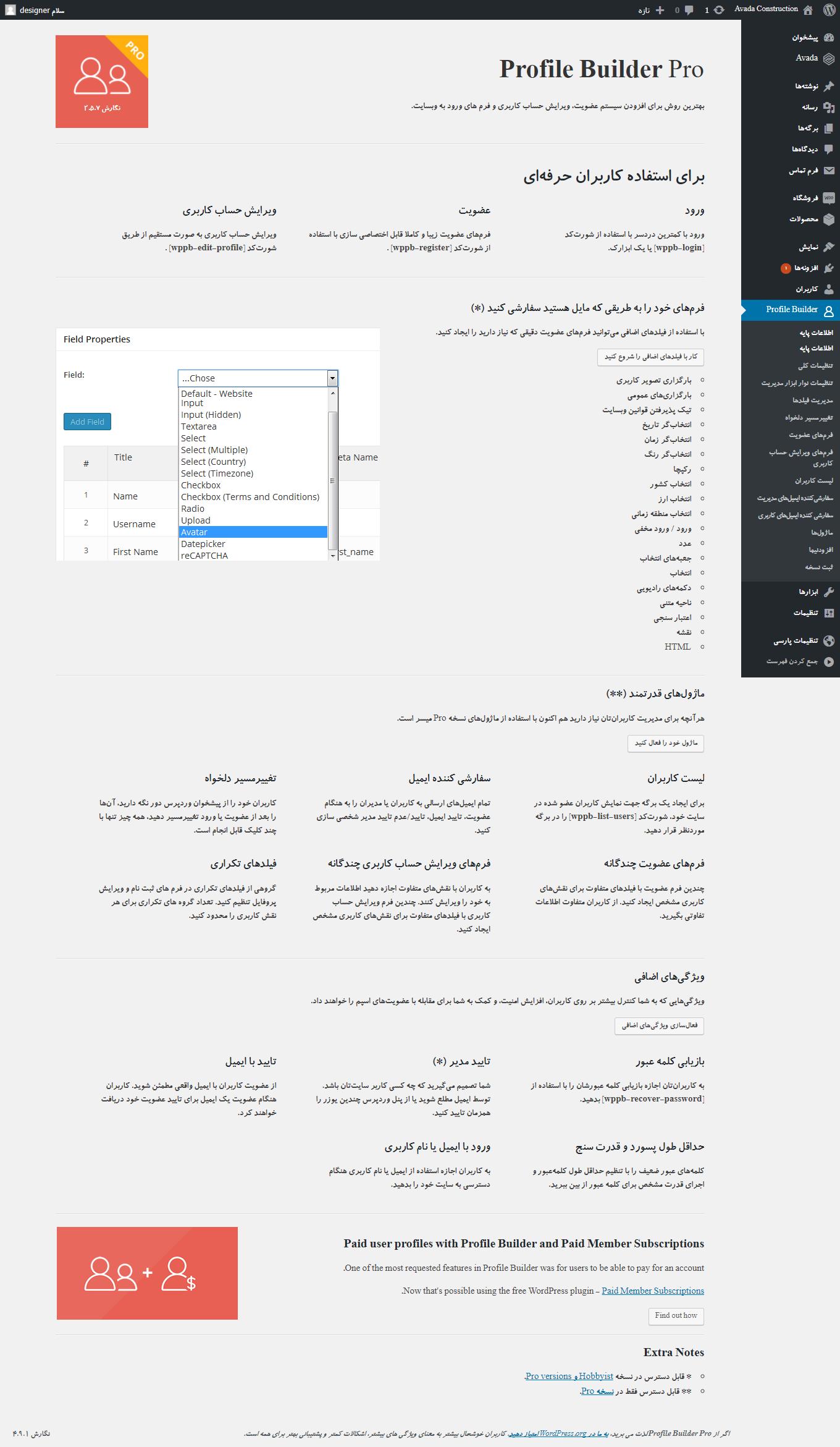 افزونه پروفایل ساز حرفه ای Profile Builder Pro