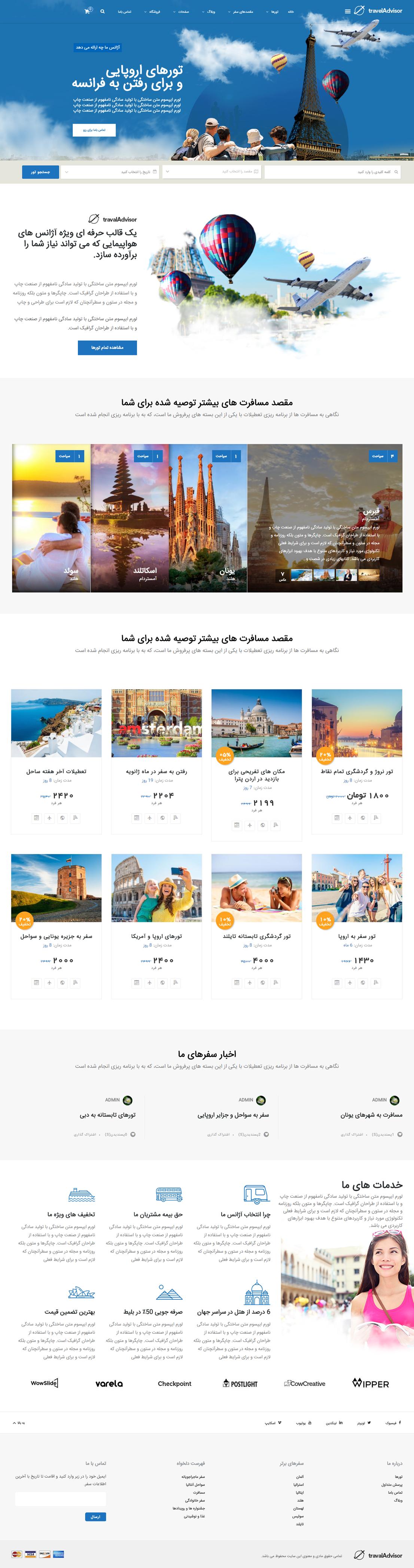قالب ad travel | قالب وردپرس ad travel | قالب آژانس مسافرتی | خرید قالبad travel