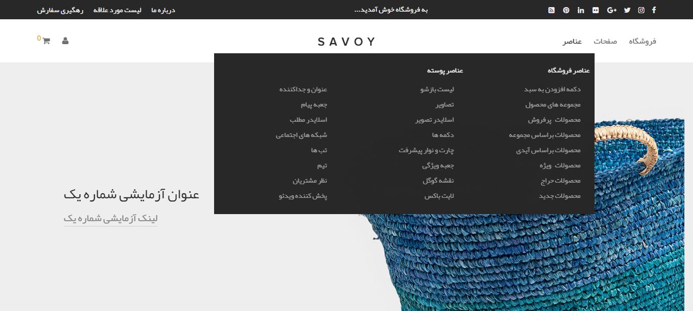 قالب Savoy | قالب فروشگاهیSavoy | قالب ووکامرسSavoy | قالب وردپرسSavoy | قالب فروشگاهی وردپرس | قالب سایت فروشگاهی | پوستهSavoy | دانلود قالبSavoy | خرید قالبSavoy | قالب دیجی کالا | قالب فروشگاهی ووکامرس