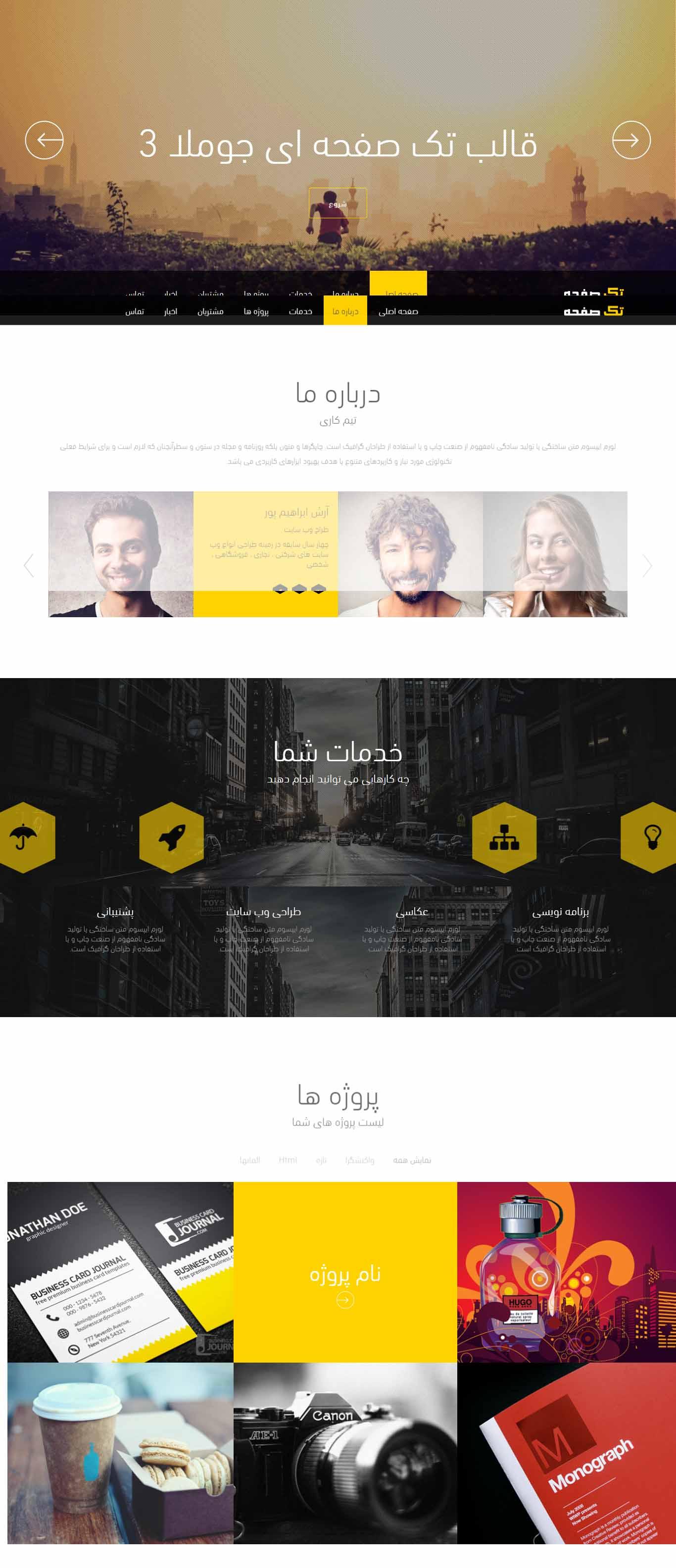 قالب تک صفحه ای جوملا 3 | قالب تک صفحه ای فارسی جوملا | قالب JS OnePage