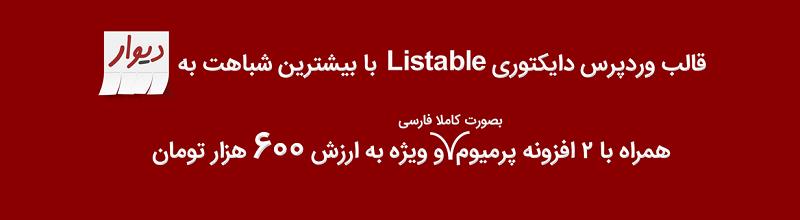 معرفیقالب Listable