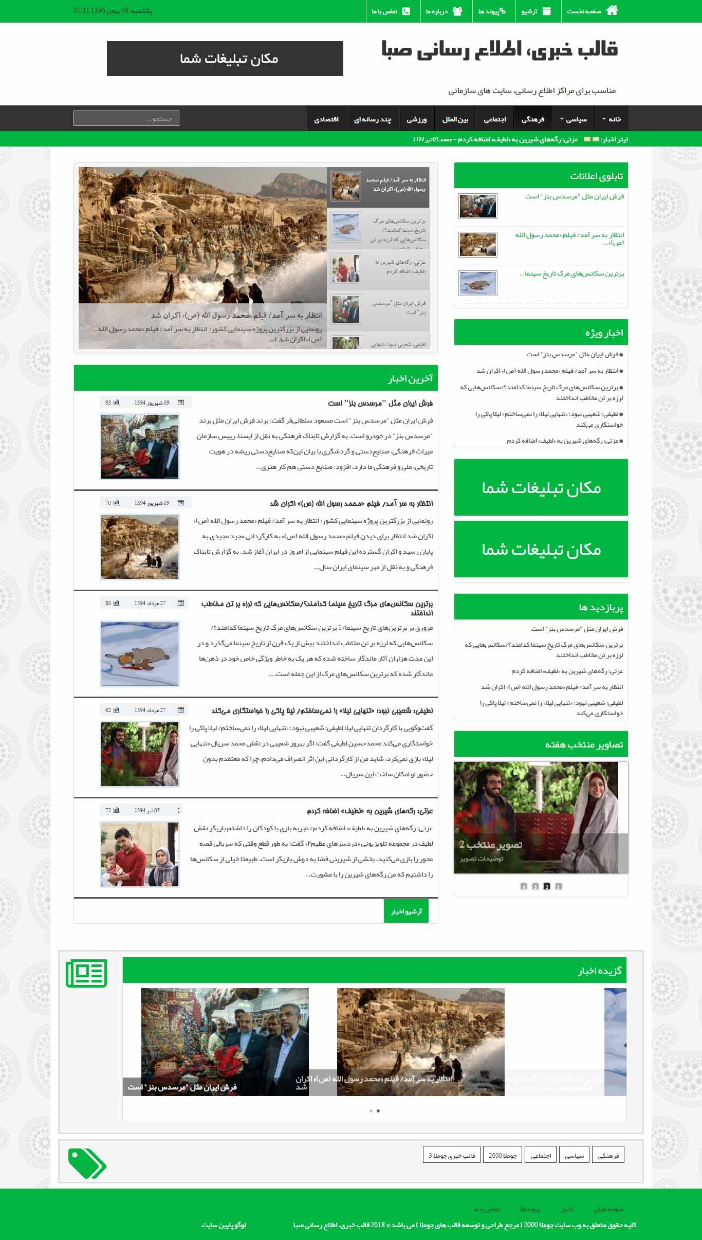 قالب جوملا saba | قالب خبری صبا | پوسته مجله خبری صبا | قالب مجله خبری saba