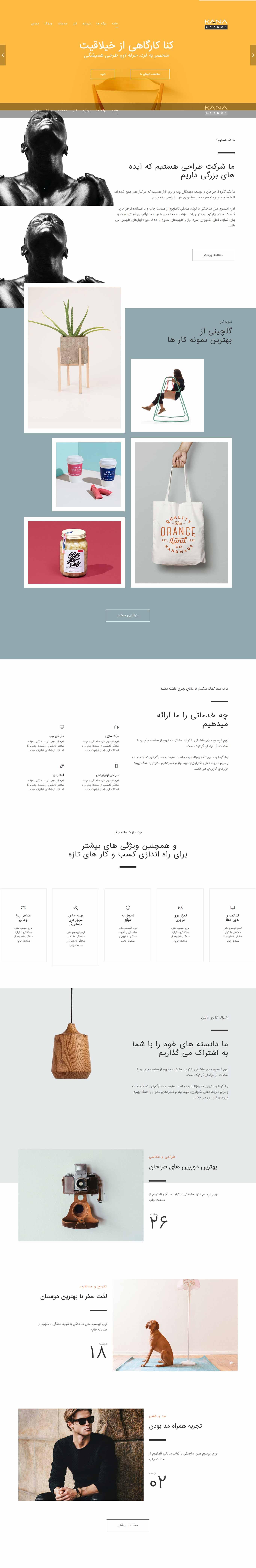 قالب KANA | قالب چندمنظوره html کانا | قالب چندمنظوره html فارسی