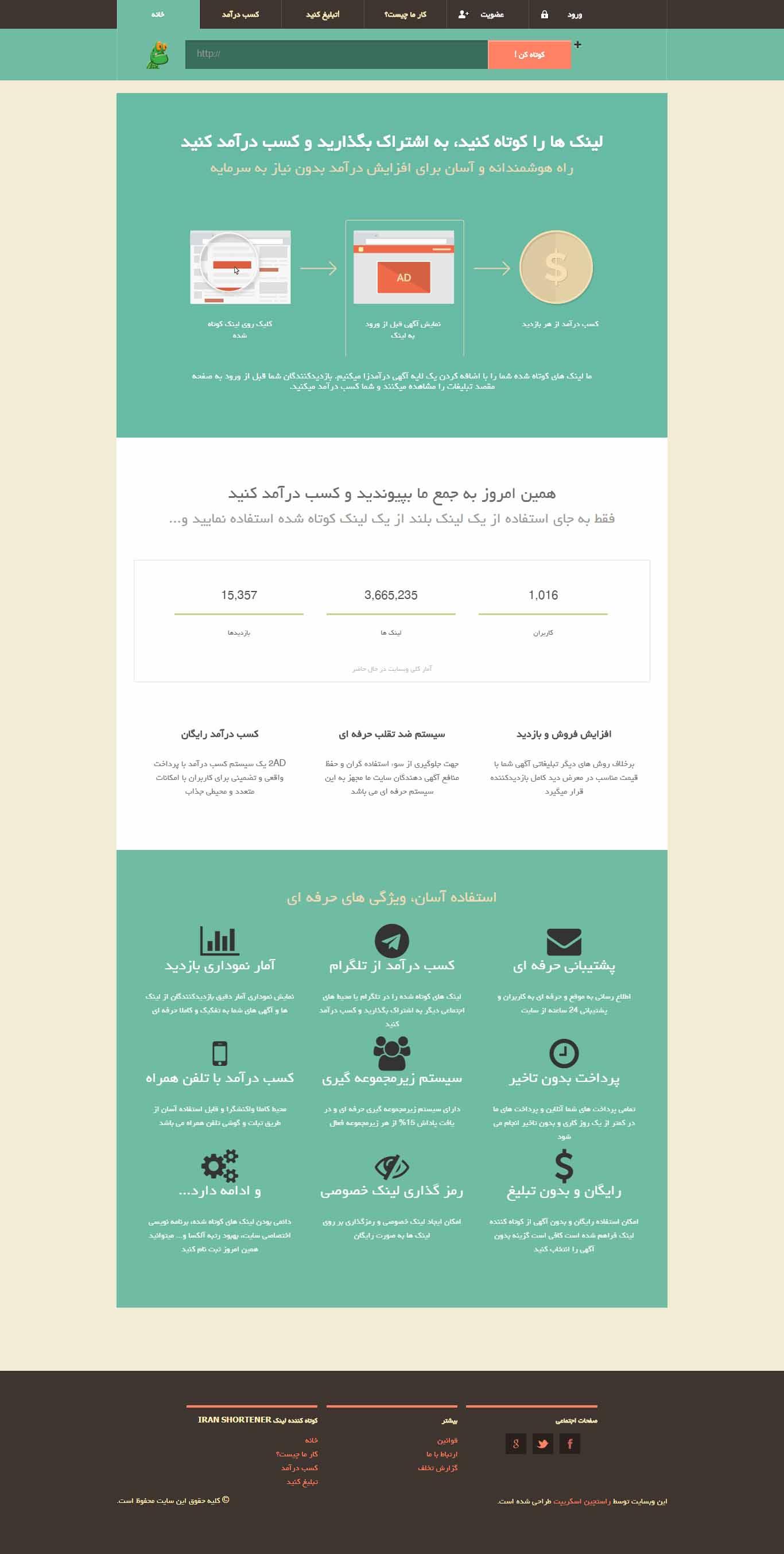 اسکریپت Iran | اسکریپت کوتاه کننده لینک ایران | Iran Shortener Script