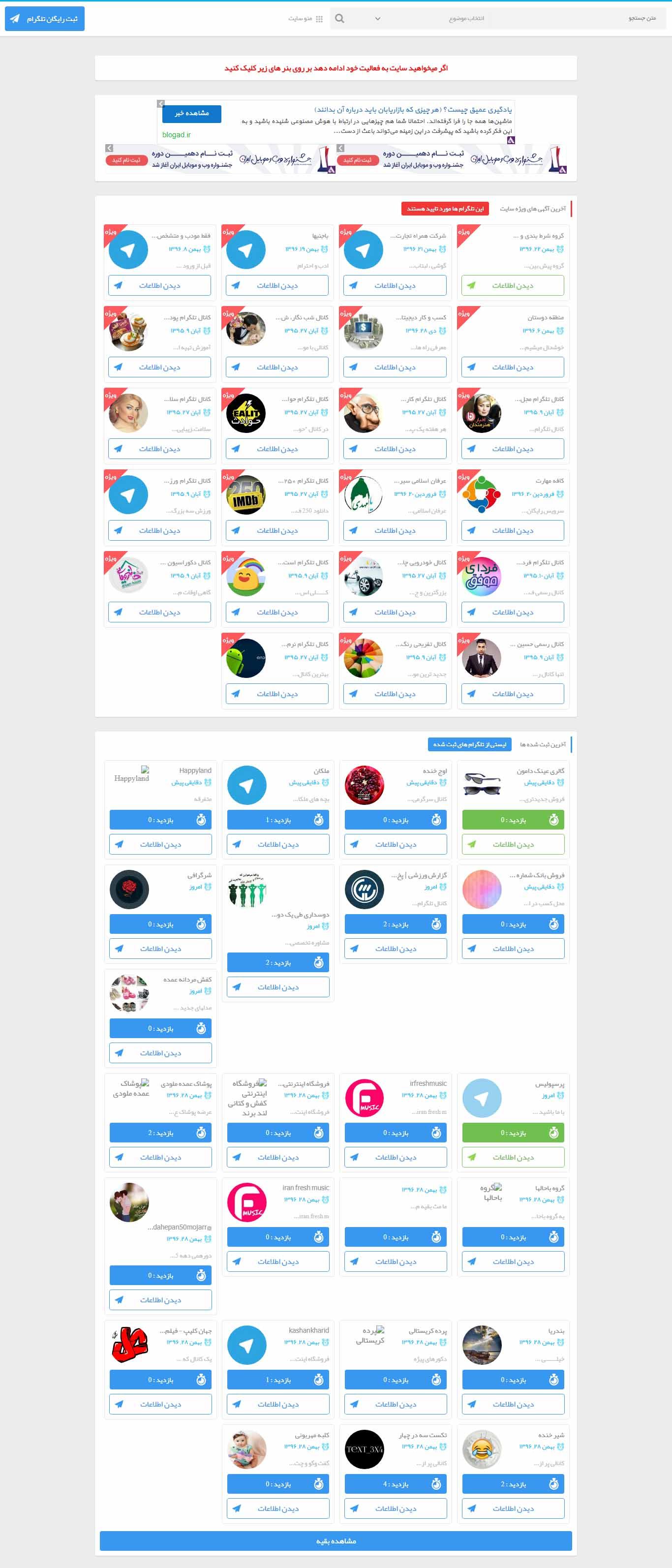 اسکریپت telegyab | اسکریپت تلگرام یاب telegyab | اسکریپت نمایش مشخصات کانال تلگرام