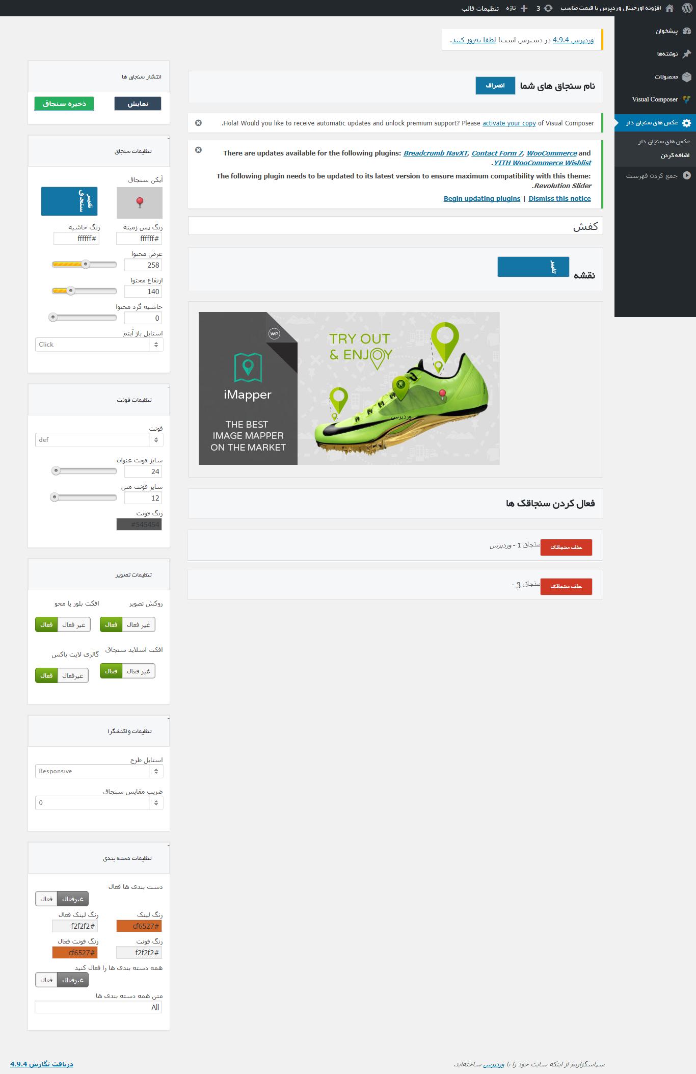 افزونه iMapper | افزونه Image Mapper / Pinner| افزونه سنجاق کردن تصاویر | افزونه iMapper-Pinner | پلاگین iMapper | پلاگین Image Mapper | پلاگین سنجاق کردن تصاویر | افزونه فروشگاهی وردپرس | افزونه فروشگاهی ووکامرس | خرید افزونهiMapper | دانلودImage Mapper |
