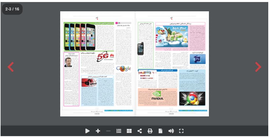 افزونه نمایشگر سه بعدی کتاب Real3D FlipBook