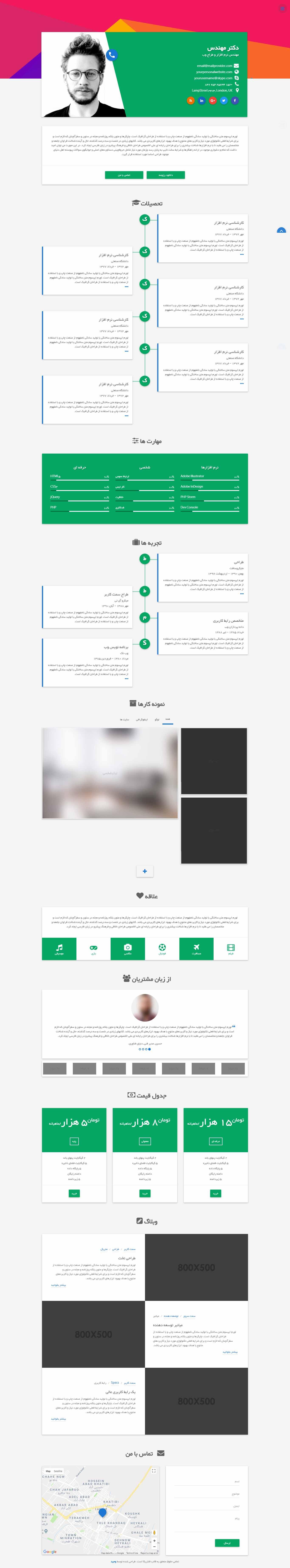 قالب flatrica | قالب شخصی فلتریکا | قالب html رزومه و شخصی فلتریکا