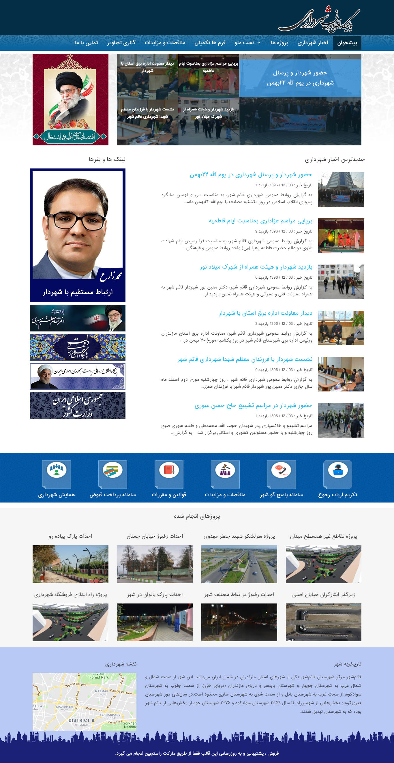 16126 f4f20997ba01976f740ee20f1 - قالب اداری جوملا شهرداری | shahrdari
