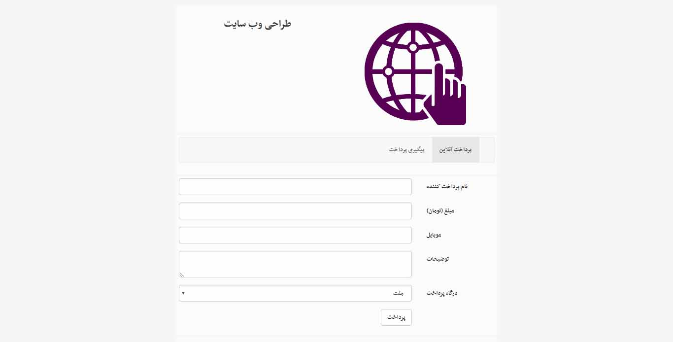 اسکریپت پرداخت آنلاین بانکی ملت + سامان | دانلود اسکریپت پرداخت آنلاین