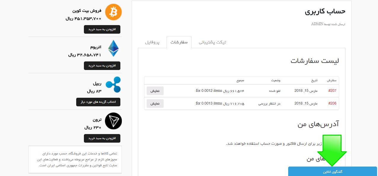 قالب وردپرس صرافی آنلاین و ارزی کریپتو | crypto