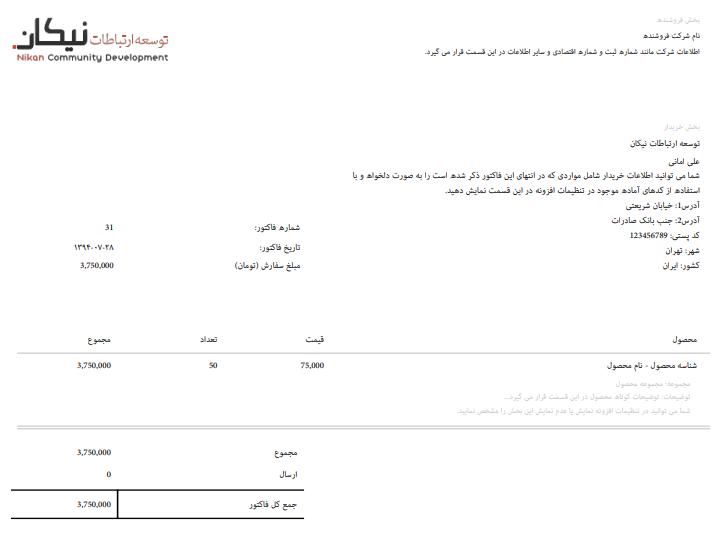 افزونه woocommerce pdf invoices | افزونه فاکتور ووکامرسpdf | افزونه صدور فاکتور