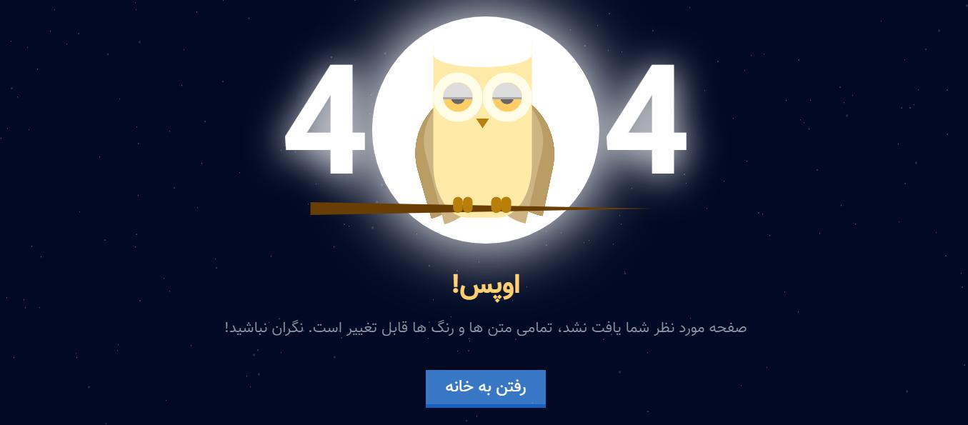 قالب Owl صفحه 404 html آماده | قالب html جغد کاملا فارسی