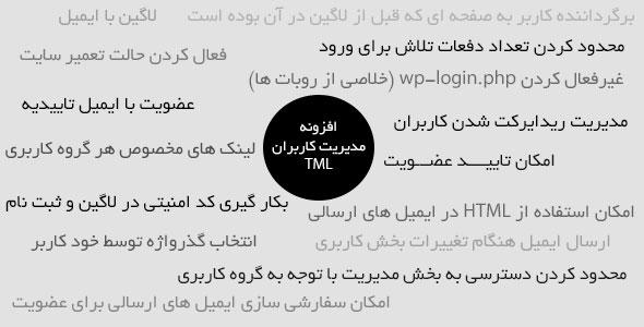 افزونه TML | افزونه مدیریت کاربران TML