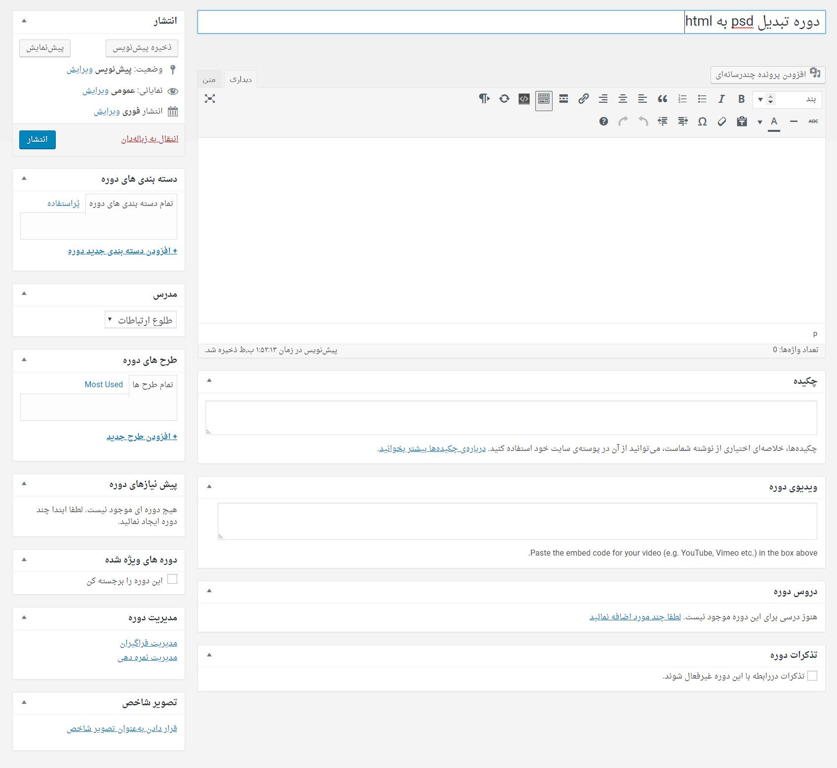 افزونه sensei فارسی- آموزش آنلاین - دوره ها