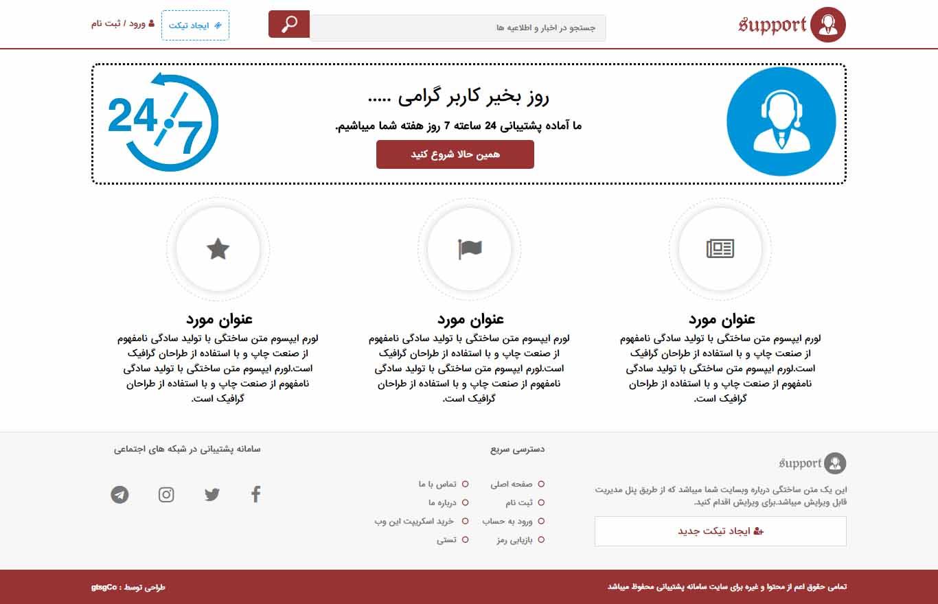 اسکریپت Ticket | اسکریپت پشتیبانی و ارسال تیکت | اسکریپت پشتیبانی کاربران