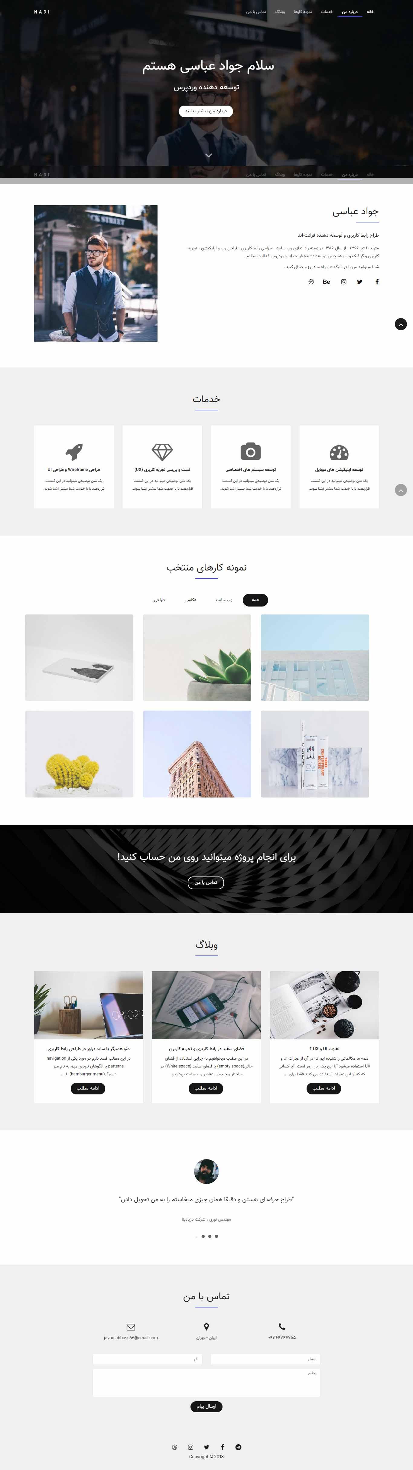 قالب nadi فارسی قالب نادی ریسپانسیو تک صفحه HTML | قالب html شرکتی نادی